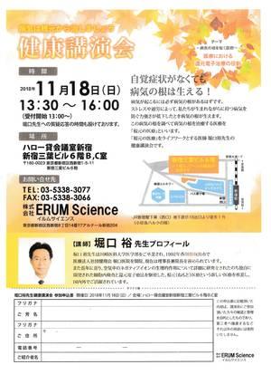 11月18日健康講演会