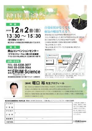 12月2日健康講演会