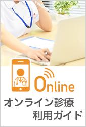 オンライン診療ガイド